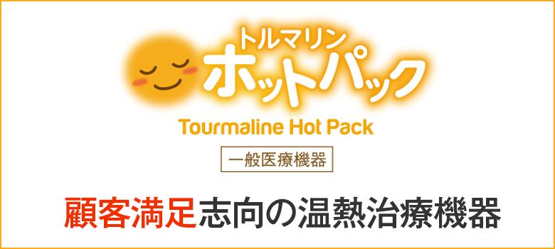 トルマリンホットパック温熱器具販売のTAO SHOP